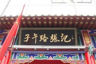 子午路张记肉夹馍(小寨店)