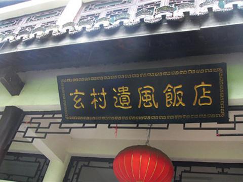 玄村遗风饭店旅游景点图片