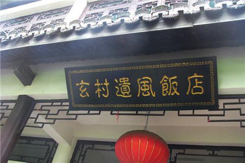 玄村遗风饭店的图片