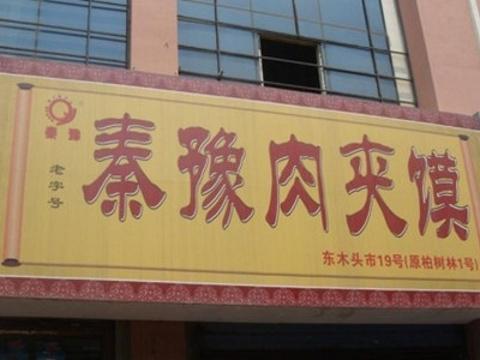 秦豫肉夹馍(东木头市总店)旅游景点图片