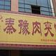 秦豫肉夹馍(东木头市总店)