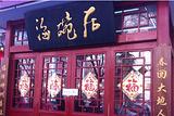 海碗居(增光路总店)