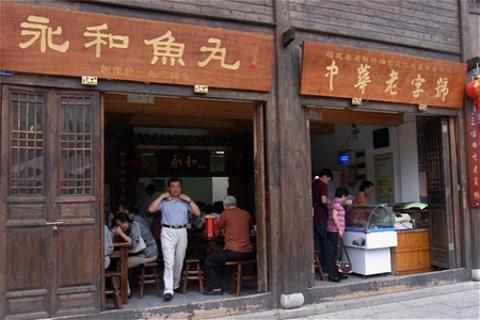 永和鱼丸(南后街店)