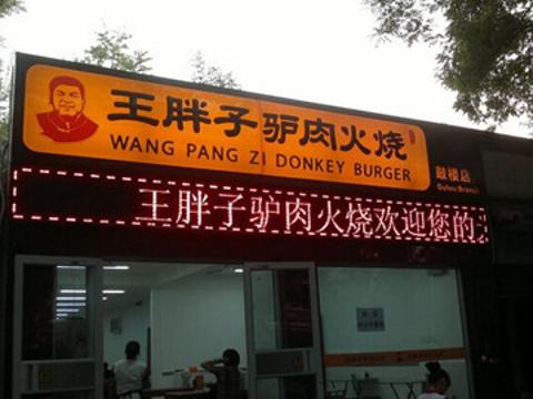 王胖子驴肉火烧(鼓楼店)旅游景点图片
