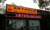 王胖子驴肉火烧(鼓楼店)