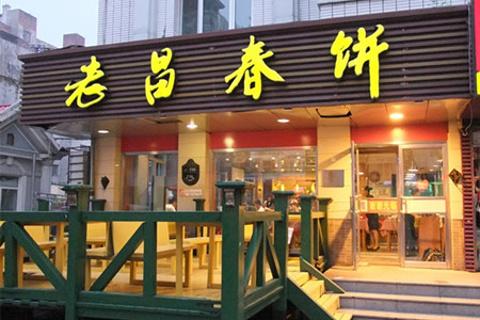 老昌春饼(果戈里街店)