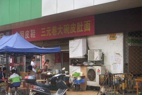 三元巷小吃一条街