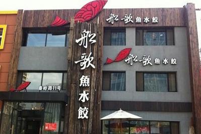 船歌鱼水饺(秦岭路店)