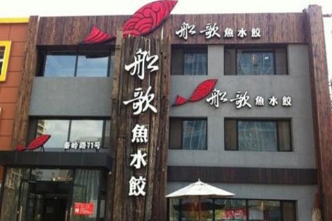 船歌鱼水饺(石老人店)