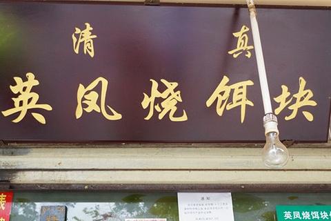 英凤烧饵块(翠湖公园店)