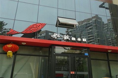 船歌鱼水饺(极地海洋世界店)