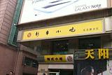 新丰小吃(庆春店)