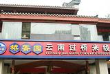 桥香园过桥米线(文化街店)