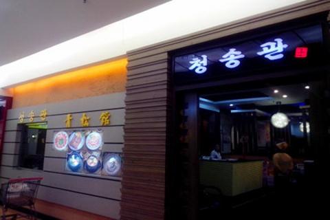 青松馆烧烤(香港中路佳世客店)
