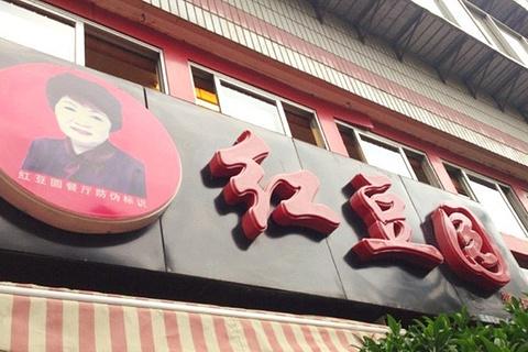 红豆园(文林街店)