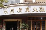 永昌清真火瓢牛肉(中央金座店)