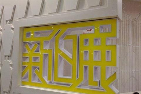 新白鹿餐厅(西湖银泰店)