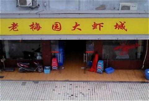 老梅园大虾城(八一桥店)