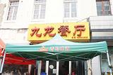 九龙餐厅(大沽路4号老店)