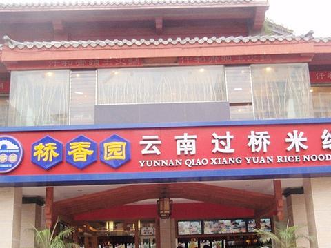 桥香园过桥米线(小西门店)旅游景点图片