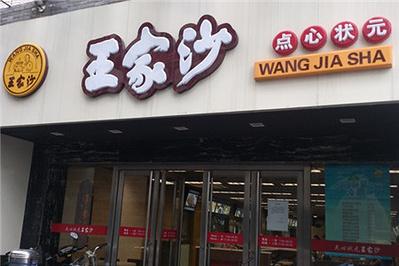 王家沙点心店(南京西路总店)