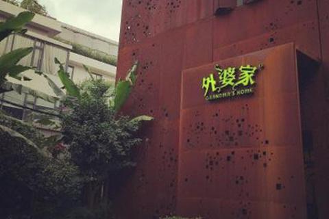外婆家(杭州大厦B座店)