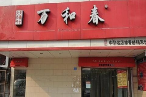 万和春排骨砂锅米饭(台东八路店)
