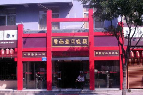 三义和酒楼(千佛山店)
