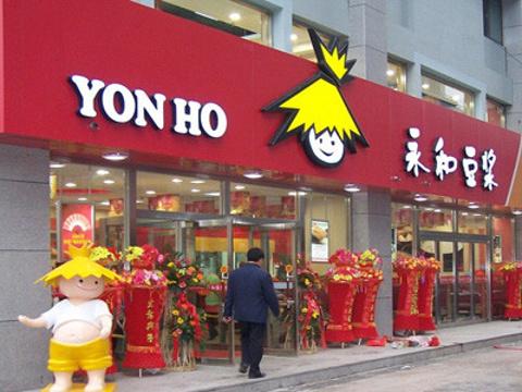 永和豆浆(泉城广场店)旅游景点图片
