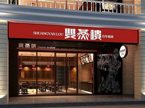 双燕楼(三王街店)旅游景点图片