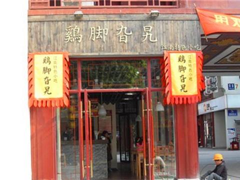 鸡脚旮旯(平江路店)旅游景点图片