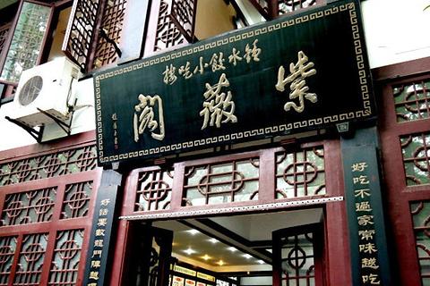 钟水饺(人民公园总店)