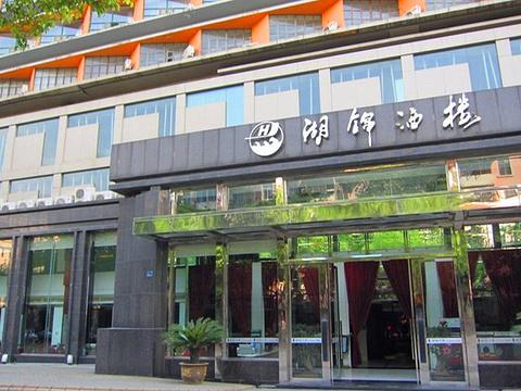 湖锦酒楼(楚河汉街店)旅游景点图片