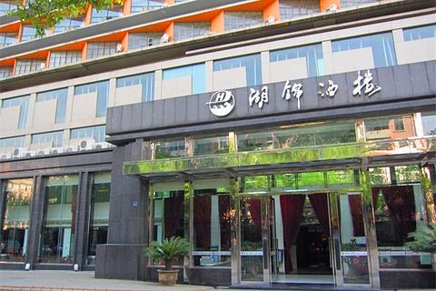 湖锦酒楼(八一路店)