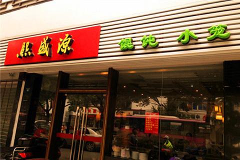 熙盛源(凤凰街店)