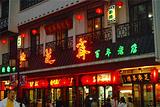 采芝斋(观前街店)