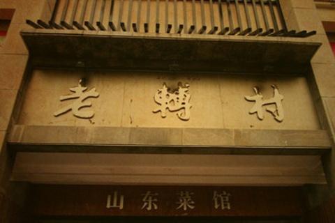 老转村山东菜馆(南京路店)