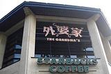 外婆家(杭州湖滨店)