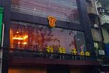 刘胖子家常菜(黄陂街店)