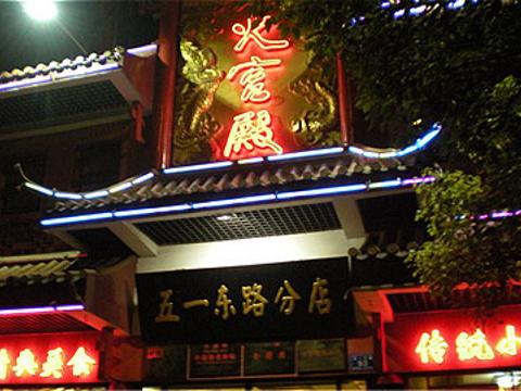火宫殿(五一东路店)旅游景点图片
