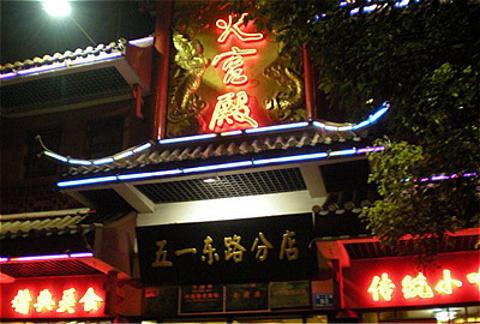 火宫殿(五一东路店)