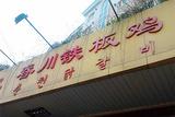 春川铁板鸡(高科园店)