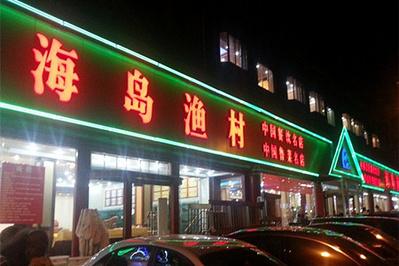 海岛渔村大酒店(云霄路店)