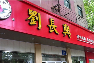 刘长兴(逸仙桥店)
