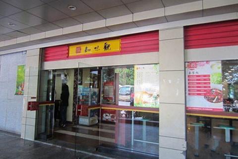 知味观(吴山广场店)