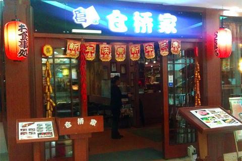 仓桥家日式料理(世贸广场店)