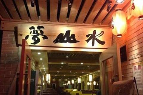 梦山水日式烤肉(五四广场店)的图片