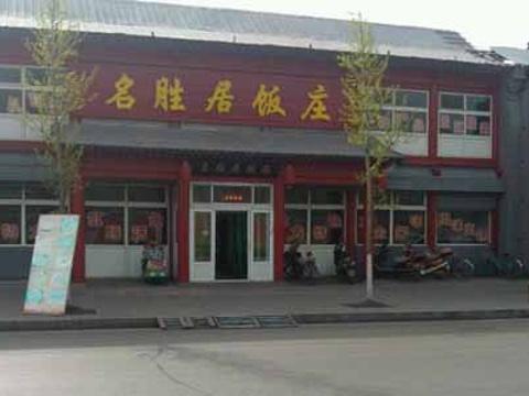 名胜居饭庄旅游景点图片