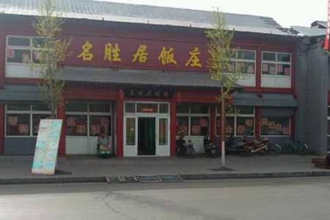 名胜居饭庄的图片