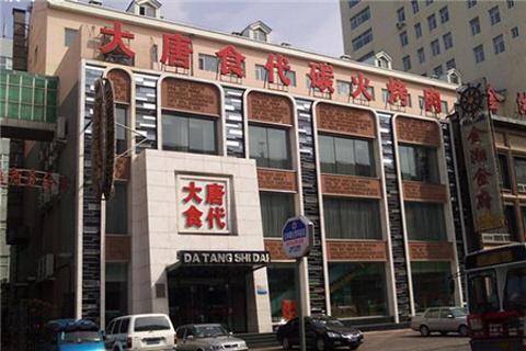 大唐食代(西朝阳路店)